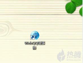 webqq快捷