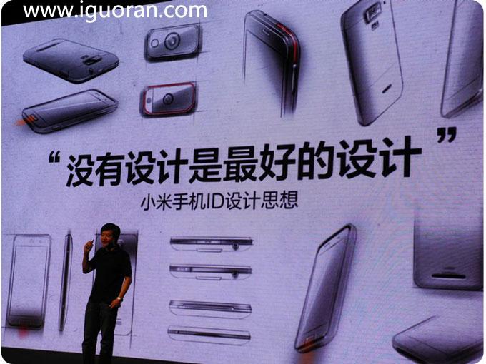 小米手机没有设计