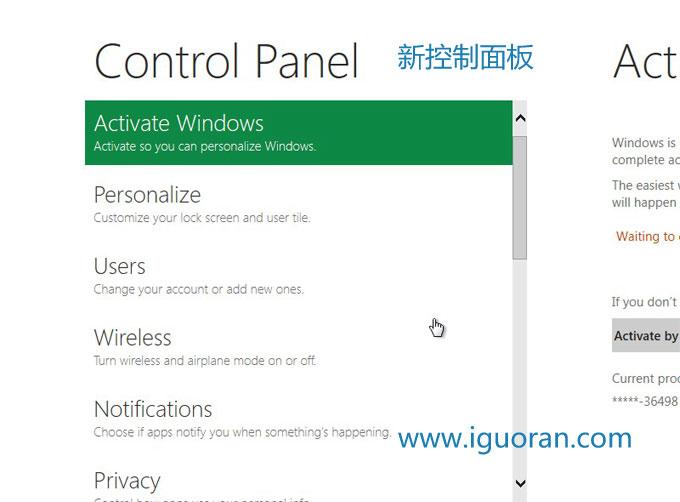 Windows8控制面板