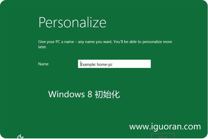 windows8初始化