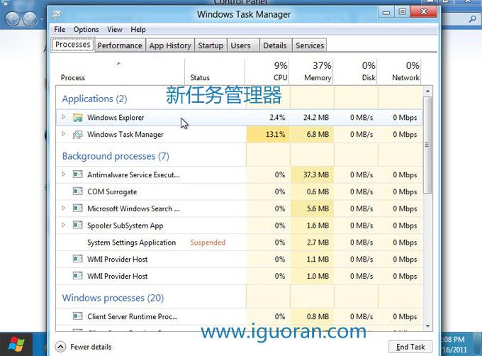 windows8任务管理器
