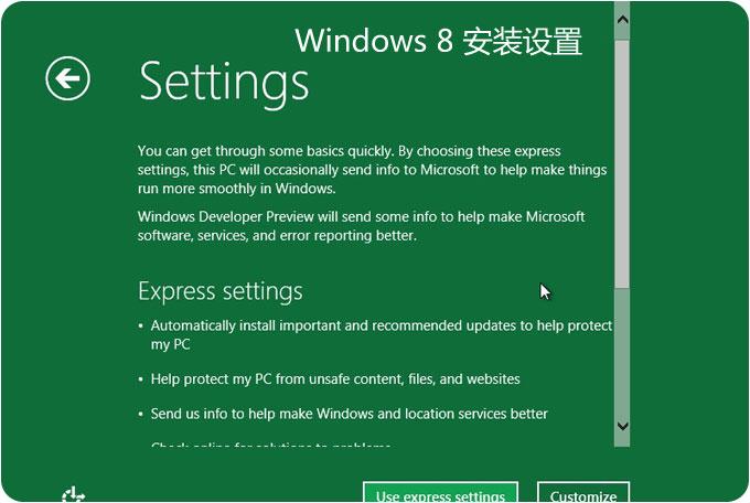 windows8安装设置