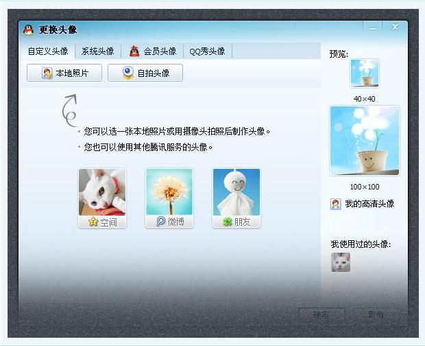 QQ2011换头像