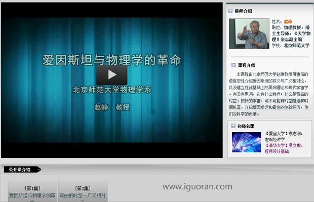 中国大学公开课