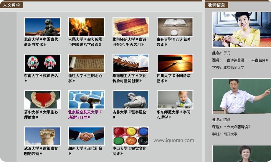 中国大学视频公开课2