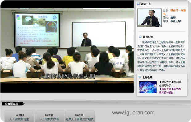 中国大学公开课 人工智能