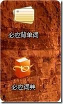 bing词典桌面_原始尺寸_iRoundPic