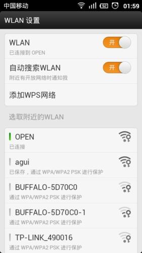 小米手机wifi设置