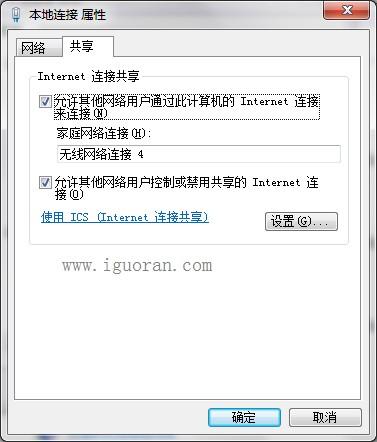 共享wifi IP设置3