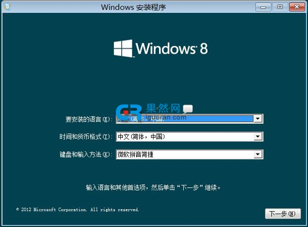 安装Windows8