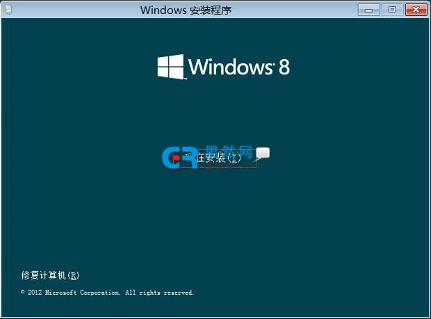 开始安装Windows8