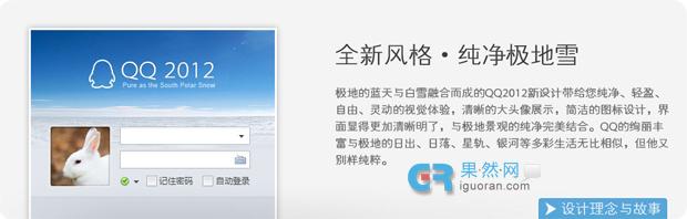 QQ2012最新版本