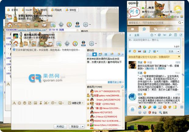QQ2012界面