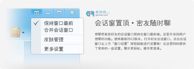 QQ2012会话窗口保持最前