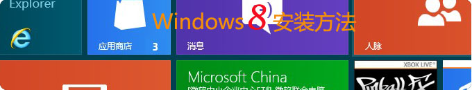 Windows8banner