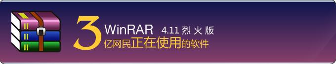 winrar4.11烈火版最新美化版
