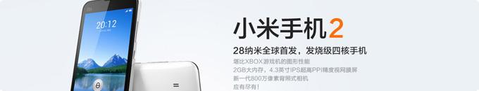 小米手机2代发布