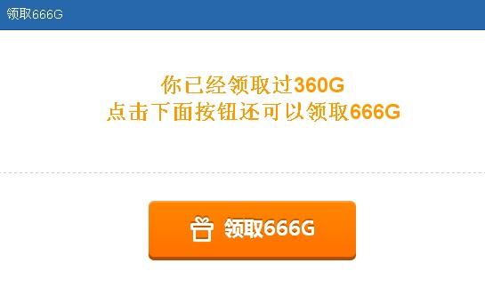 360yunpan1T666