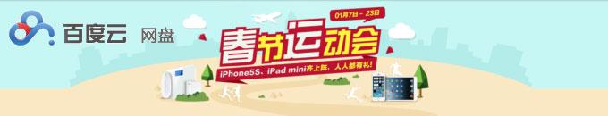 百度云春节运动会