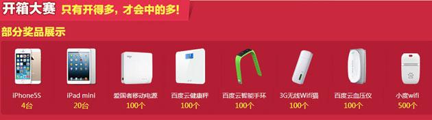 百度云春节运动会奖品